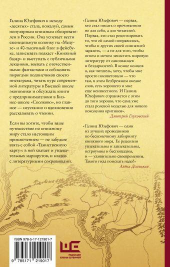 Таинственная карта. Неполный и неокончательный путеводитель по миру книг
