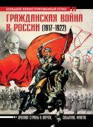 Гражданская война в России (1917-1922). Большой иллюстрированный атлас [Герман Аркадий Адольфович]