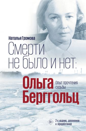 Смерти не было и нет: Ольга Берггольц