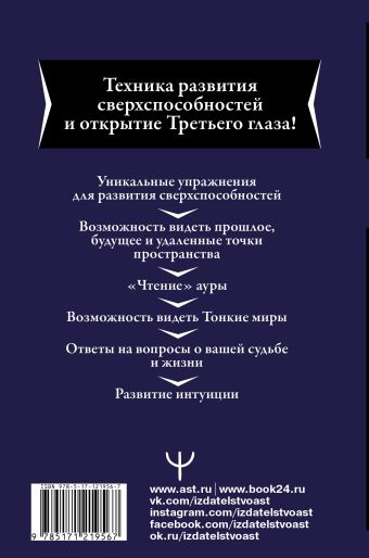 Большая книга магической силы. Развитие интуиции и ясновидения, 2-е издание