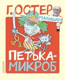 Остер Григорий Бенционович — Петька-микроб