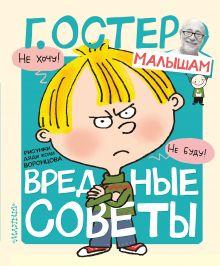 Вредные советы. Рисунки Н. Воронцова