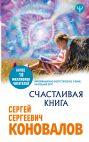 Счастливая книга. Информационно-энергетическое Учение. Начальный курс