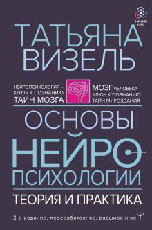 Основы нейропсихологии. Теория и практика. 2-е издание, переработанное, расширенное