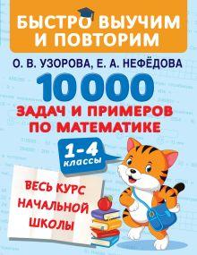 10000 задач и примеров по математике. Весь курс начальной школы