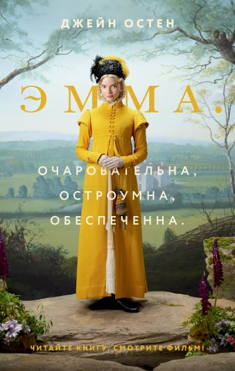 Эмма (новый перевод)