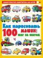 Как нарисовать 100 машин : шаг за шагом