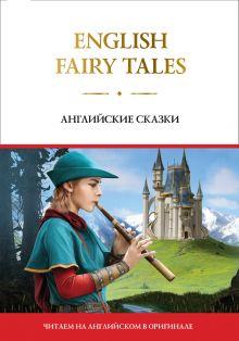 English Fairy Tales = Английские сказки