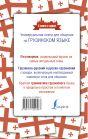 Грузинский язык. 4 книги в одной: разговорник, грузинско-русский словарь, русско-грузинский словарь, грамматика