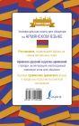 Армянский язык. 4 книги в одной: разговорник, армянско-русский словарь, русско-армянский словарь, грамматика