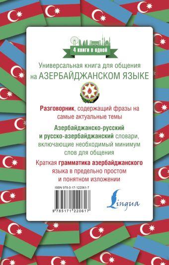 Азербайджанский язык. 4 книги в одной: разговорник, азербайджанско-русский словарь, русско-азербайджанский словарь, грамматика