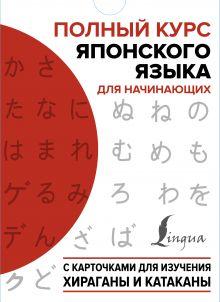 Полный курс японского языка для начинающих с карточками для изучения хираганы и катаканы