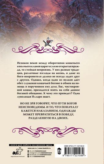 Бас. Любимица Иллари
