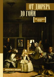 От Дюрера до Гойи: 100 шедевров Прадо