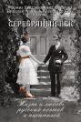 Серебряный век: жизнь и любовь русских поэтов и писателей