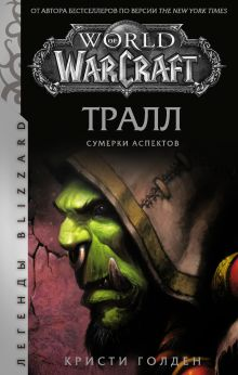 World of Warcraft: Тралл. Сумерки Аспектов