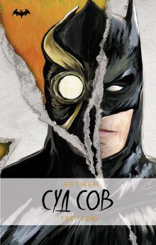 Бэтмен. Суд Сов