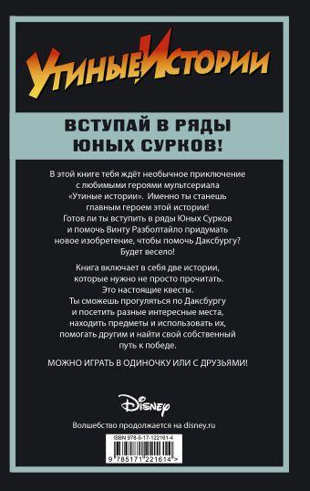 Утиные истории. Миссия Юных Сурков