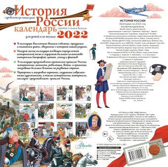История России. Календарь для детей 2022 год