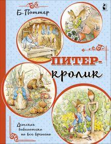 Питер-кролик (рисунки Б. Поттер)