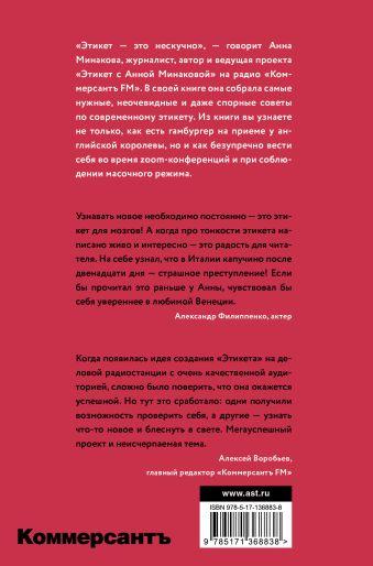 Этикет с Анной Минаковой