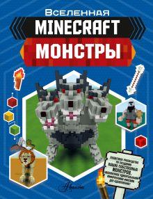 Minecraft. Монстры