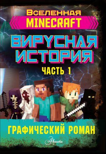 Minecraft. Вирусная история. Часть 1. Графический роман