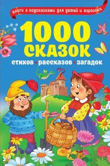 1000 сказок, рассказов, стихов, загадок