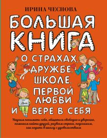 Большая книга для детей. О страхах, дружбе, школе, первой любви и вере в себя