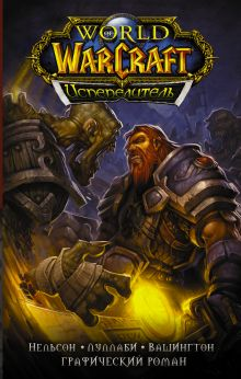 World of Warcraft. Испепелитель