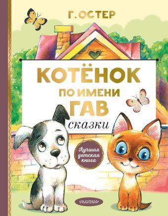 Котенок по имени Гав. Сказки