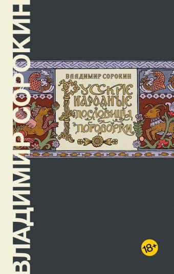 Русские народные пословицы и поговорки