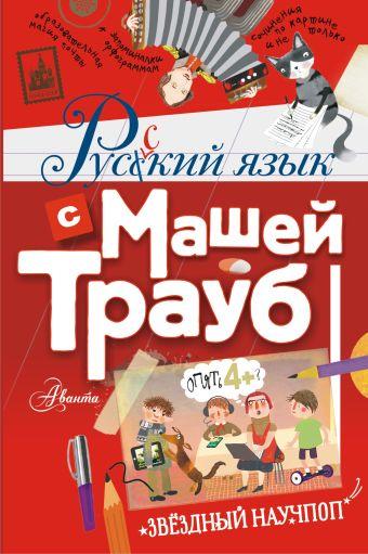 Русский язык с Машей Трауб