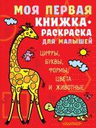 Моя первая книжка-раскраска для малышей. Цифры, буквы, формы, цвета и животные