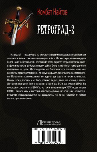 Ретроград-2