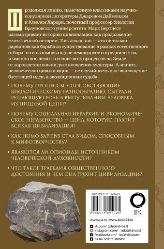 Краткая естественная история цивилизации