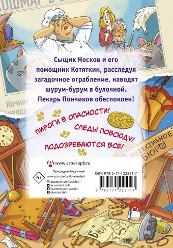 Ограбление булочной и другие приключения Носкова, Котяткина и Пончикова