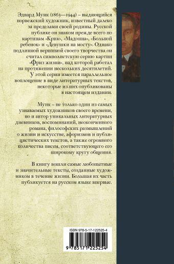 Э. Мунк. Дневники и письма