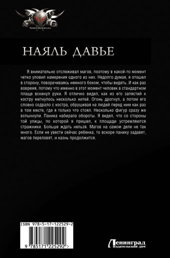 Наяль Давье-1