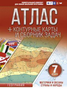Атлас + контурные карты 7 класс. Материки и океаны. Страны и народы. ФГОС