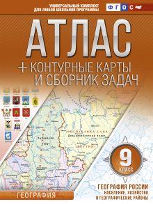 Атлас + контурные карты 9 класс. География России. Население, хозяйство и географические районы. ФГОС