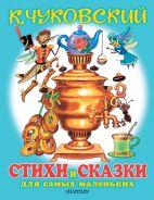Любимые стихи и сказки для самых маленьких [Чуковский Корней Иванович]