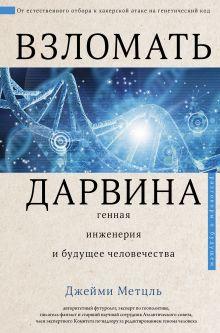 Метцль Джейми — Взломать Дарвина: генная инженерия и будущее человечества