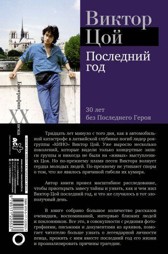 Виктор Цой. Последний год. 30 лет без Последнего героя
