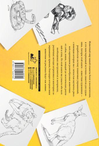 Рисуем животных. Альбом для скетчинга