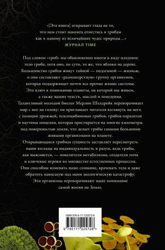 Запутанная жизнь. Как грибы меняют мир, наше сознание и наше будущее