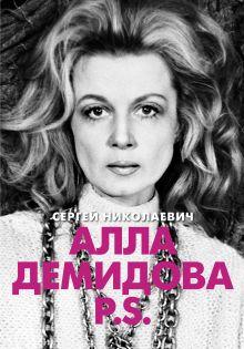 Алла Демидова P.S. Портрет актрисы