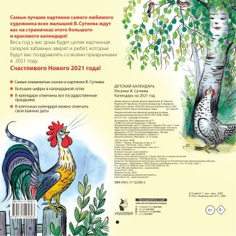 Детский календарь в рисунках В. Сутеева