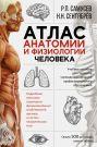 Атлас анатомии и физиологии человека. Учебное пособие для студентов учреждений среднего профессионального образования