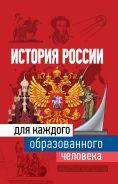 История России для каждого образованного человека [Иртенина Наталья]